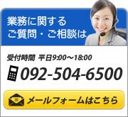 業務に関するご質問・ご相談はTEL092-504-6500