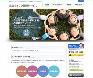株式会社タッケン管理サービスのホームページです。